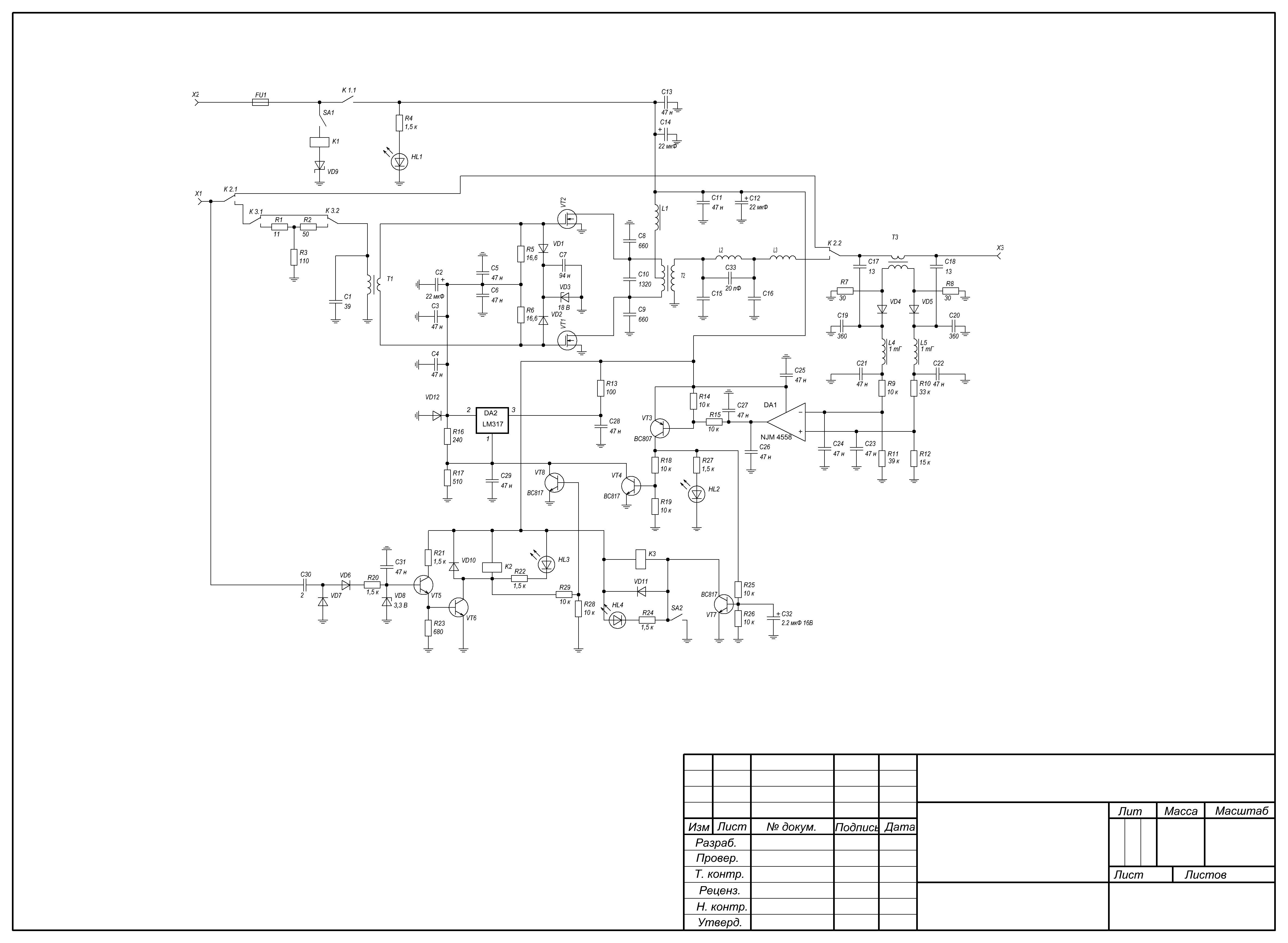 Alan 48 plus smd схема